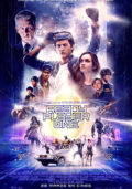 Cartel de Ready Player One | Cinerama